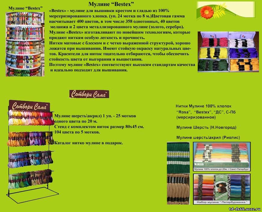 Каталог товаров, Карты цветов, Таблицы (фото)
